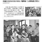 沖縄タイムス記事: 中城わらび保育園が開園