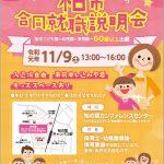 【合同就職説明会について(11月9日開催)】